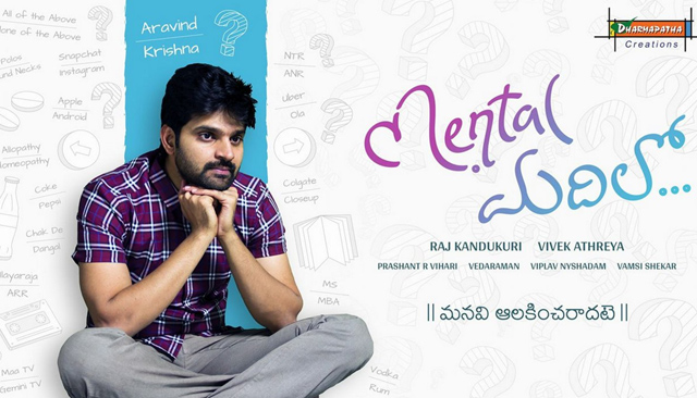 Mental Madilo Movie Review!!