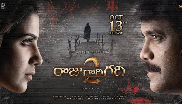 Raju Gari Gadhi-2 Movie Review !!